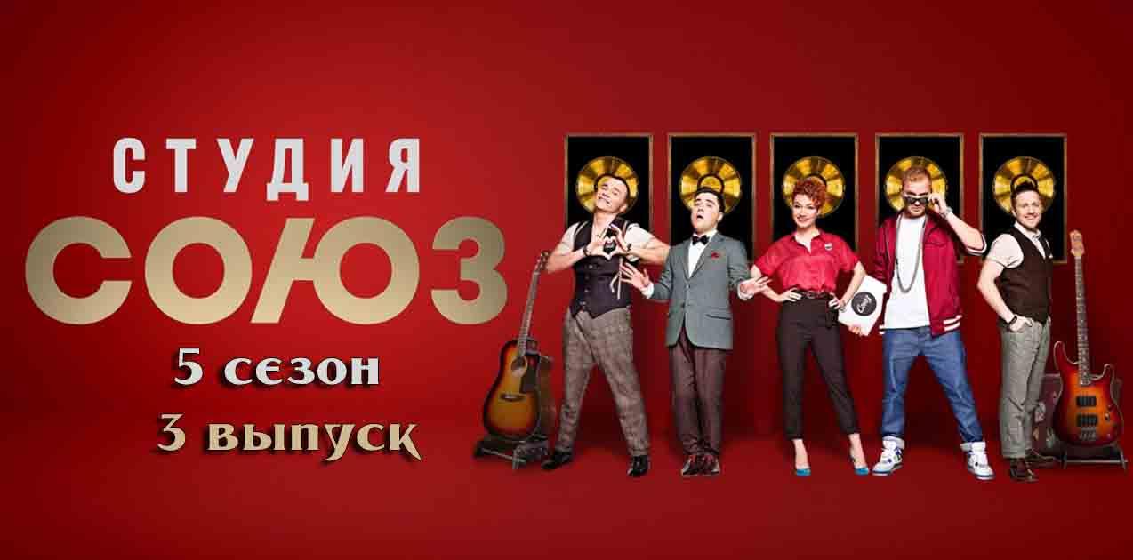 Студия Союз 5 сезон 3 выпуск