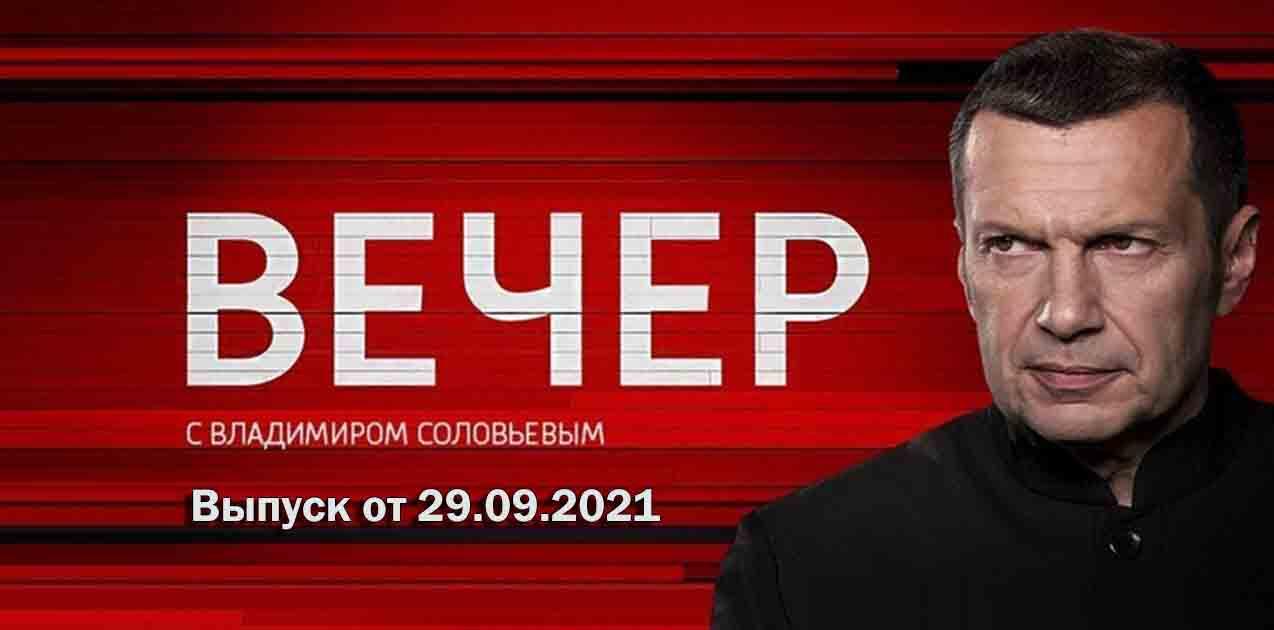 Вечер с Владимиром Соловьевым от 29.09.2021