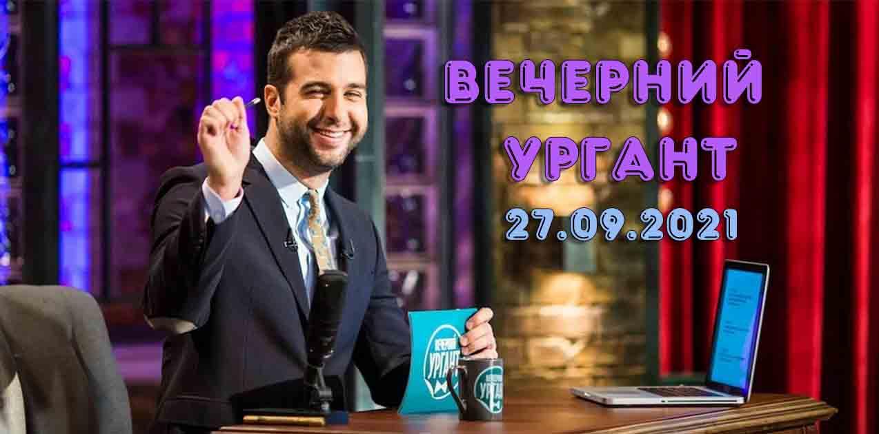 Вечерний Ургант от 27.09.2021