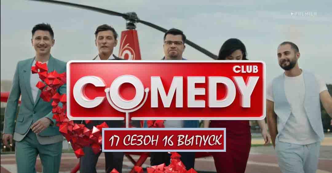 Камеди Клаб 17 сезон 16 выпуск