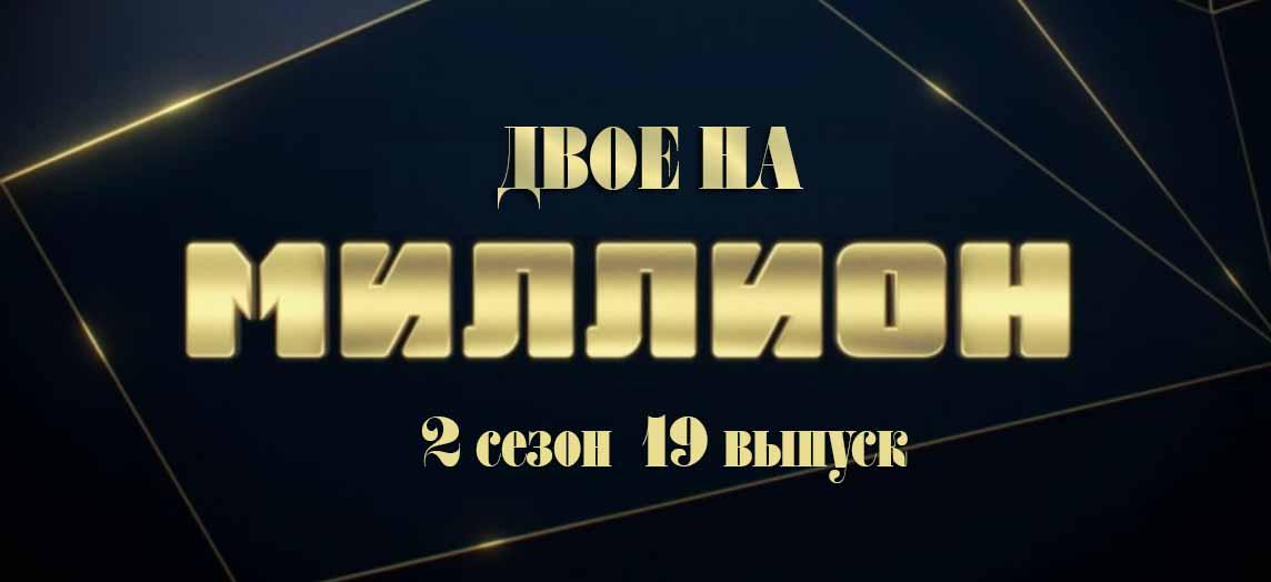 Двое на миллион 2 сезон 19 выпуск