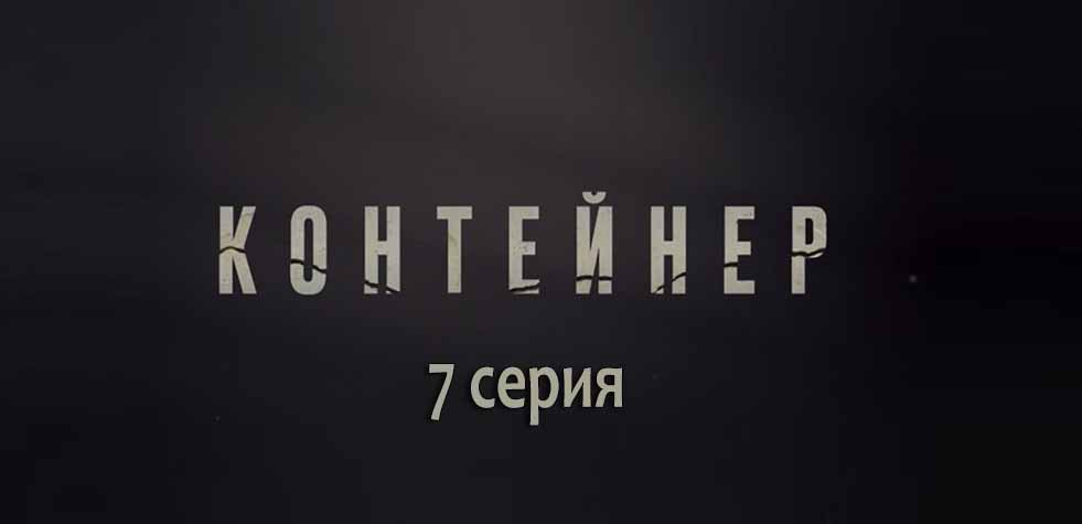 Контейнер 7 серия