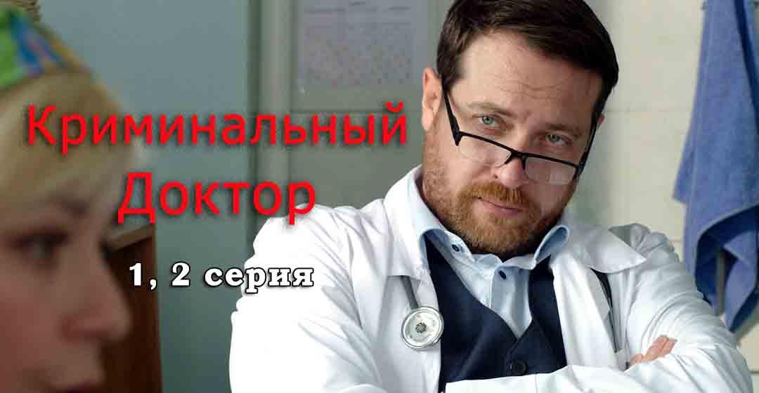 Криминальный доктор 1, 2 серия