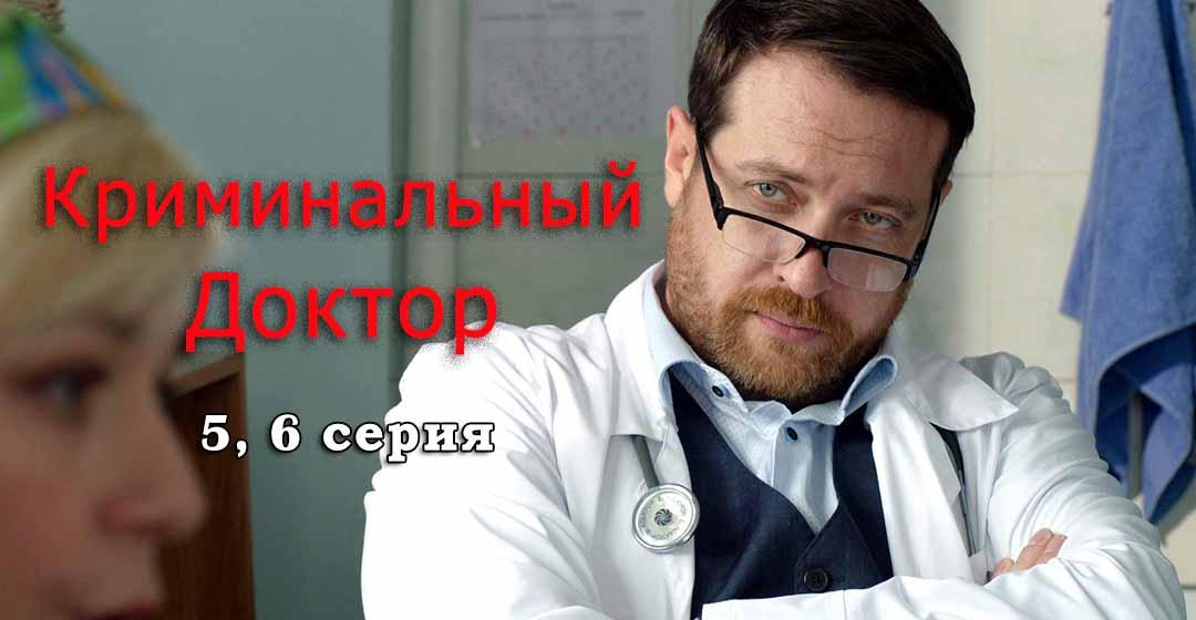 Криминальный доктор 5, 6 серия