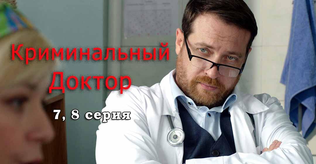 Криминальный доктор 7, 8 серия
