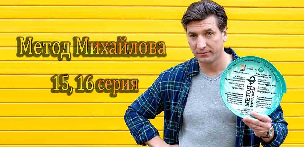 Метод Михайлова 15, 16 серия