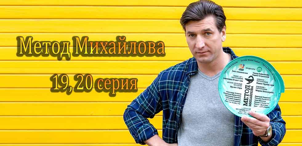 Метод Михайлова 19, 20 серия