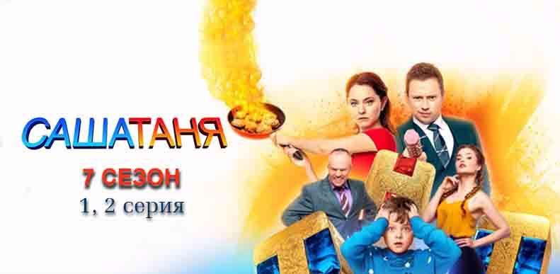 СашаТаня 7 Сезон 1, 2 серия