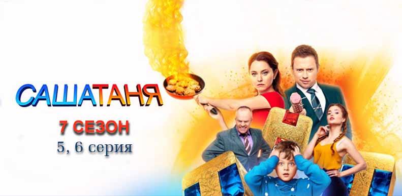 СашаТаня 7 Сезон 5, 6 серия