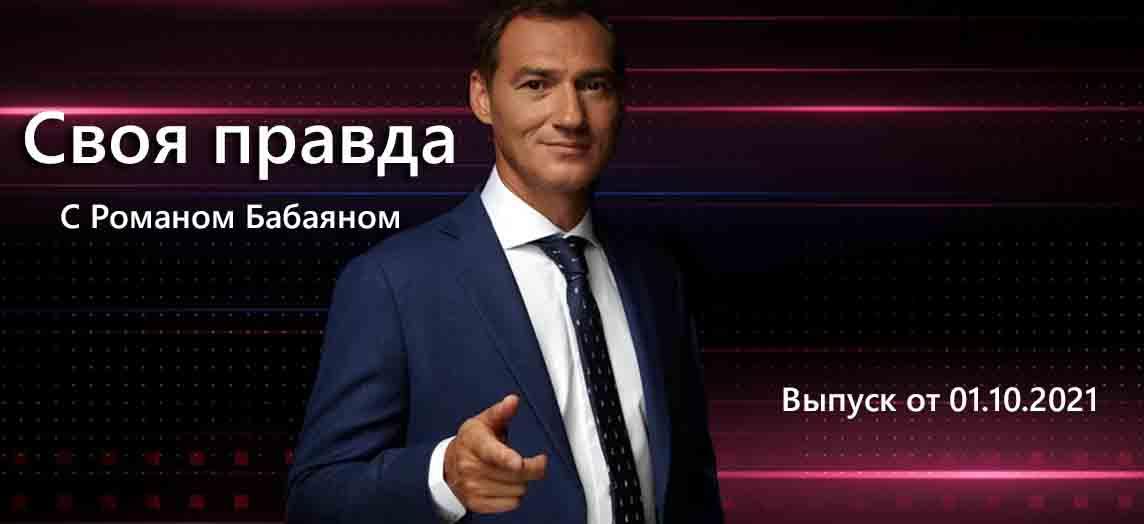 Своя правда с Романом Бабаяном от 01.10.2021