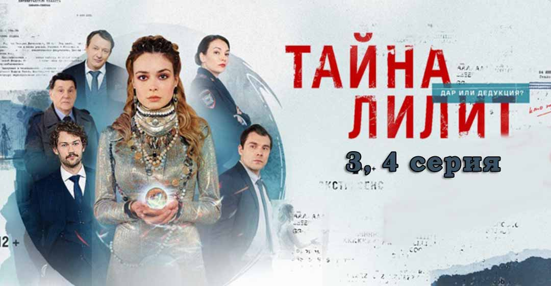 Тайна Лилит 3, 4 серия