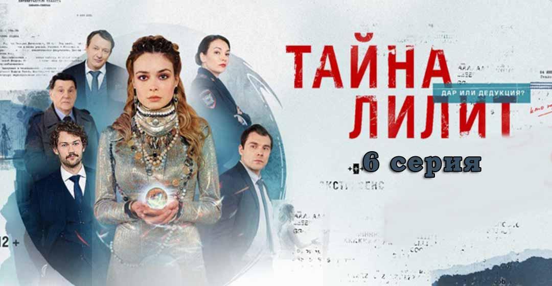 Тайна Лилит 6 серия