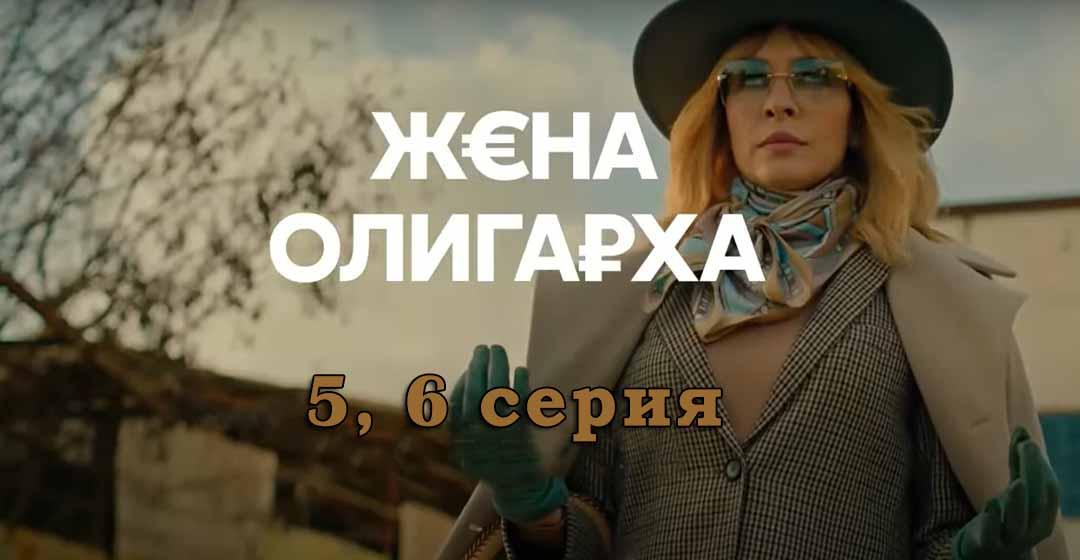 Жена олигарха 5, 6 серия