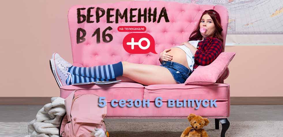 Беременна в 16 - 5 сезон 6 выпуск