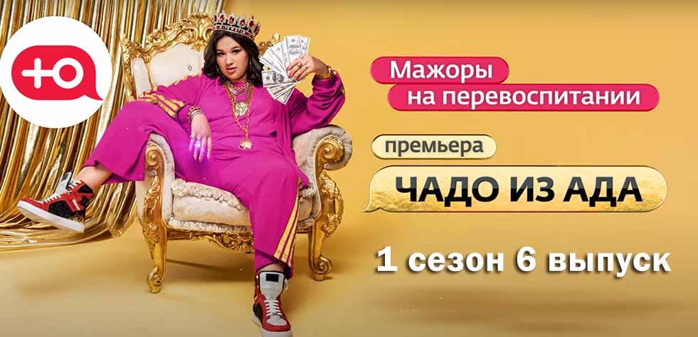 Чадо из Ада 1 сезон 6 серия