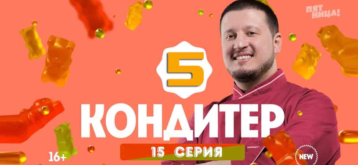 Кондитер 5 сезон 15 выпуск