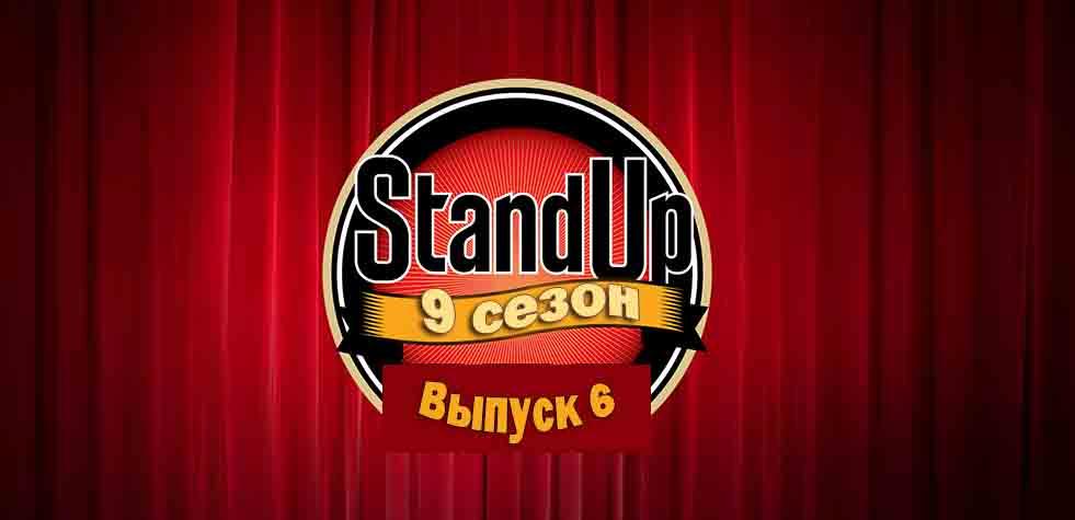 Stand Up 9 сезон 6 выпуск