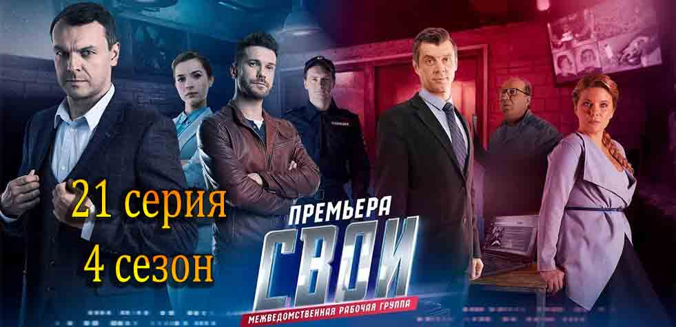 Свои 4 сезон 21 серия