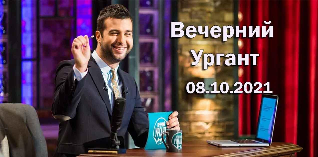 Вечерний Ургант от 08.10.2021