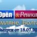Орел и Решка. Земляне (Болгары) выпуск от 18.07.2021