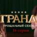 Гранд 5 сезон 16 серия