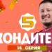 Кондитер 5 сезон 14 серия