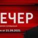 Вечер с Владимиром Соловьевым от 21.09.2021