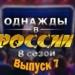 Однажды в России 8 сезон 7 выпуск