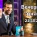 Вечерний Ургант от 21.10.2021