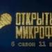 Открытый микрофон 6 сезон 11 выпуск