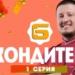 Кондитер 6 сезон 1 выпуск