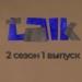 Talk 2 сезон 1 выпуск